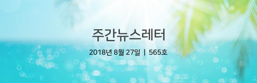 주간뉴스레터 2018년 8월 28일 565호