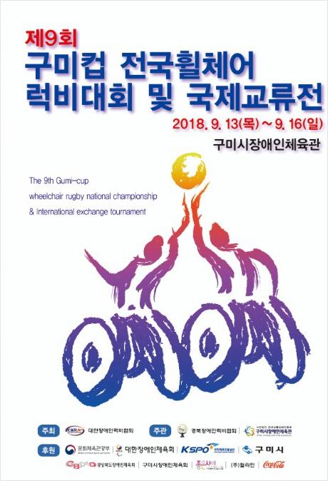 2018 구미컵 전국휠체어럭비대회