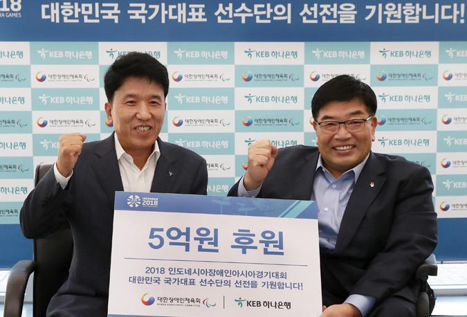 하나금융그룹, 2018 인도네시아장애인아시아경기대회 국가대표 후원