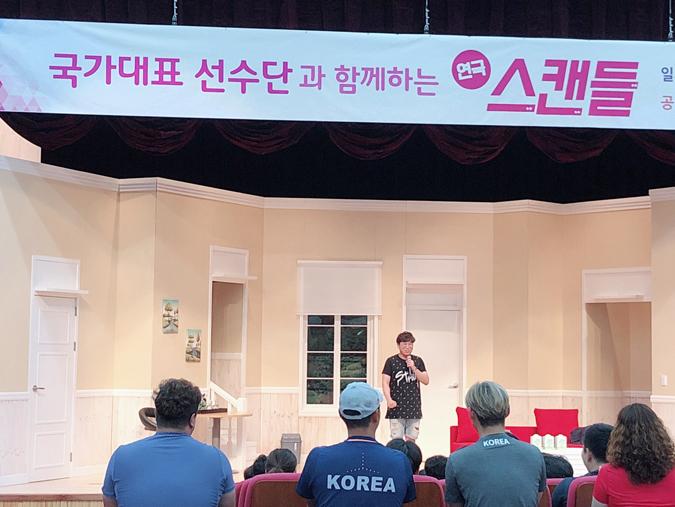 대한장애인체육회, 2018 인도네시아 APG 선수단 위해 연극 공연, 예방접종 시행