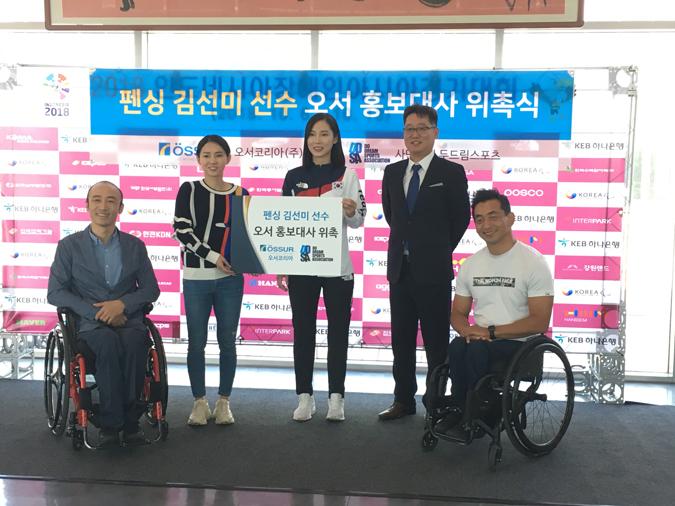 오서코리아, 휠체어펜싱 김선미 선수 홍보대사 위촉 및 의족 후원
