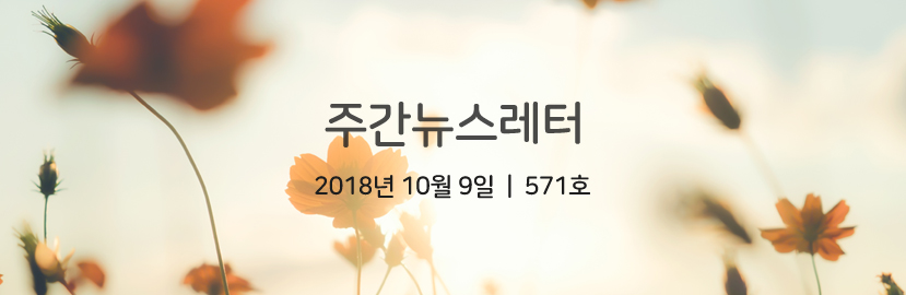 주간뉴스레터 2018년 10월 9일 571호