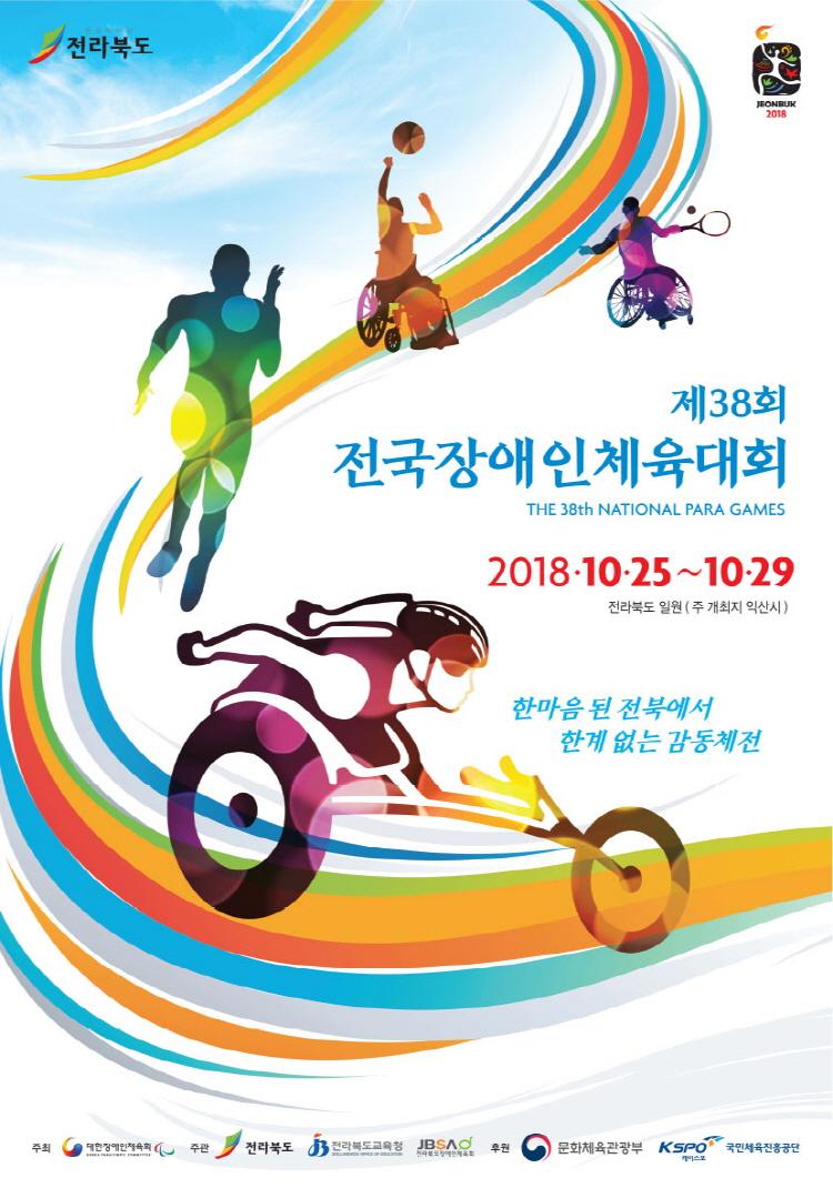 제38회 전국장애인체육대회 개최