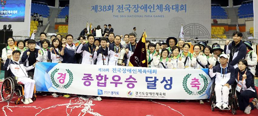 제38회 전국장애인체육대회 폐막!