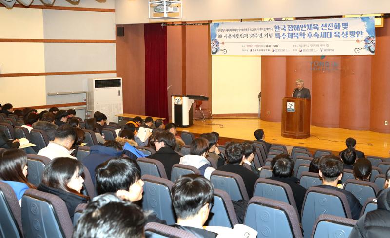 서울 패럴림픽 30주년 기념 추계학술세미나 개최