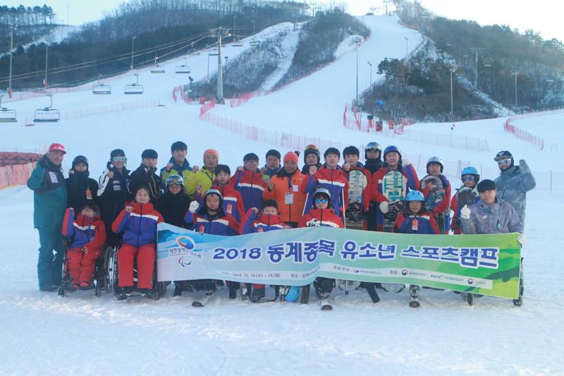 2018년 꿈나무 동계종목 스포츠캠프 개최