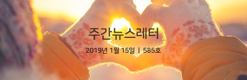 주간뉴스레터 2019년 1월 15일 585호