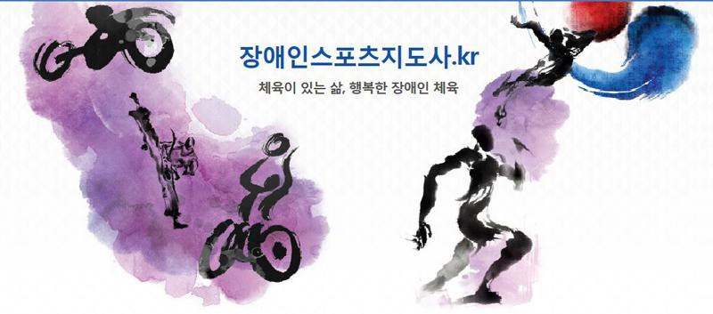 2019 장애인스포츠지도자 자격검정 및 연수 일정 안내