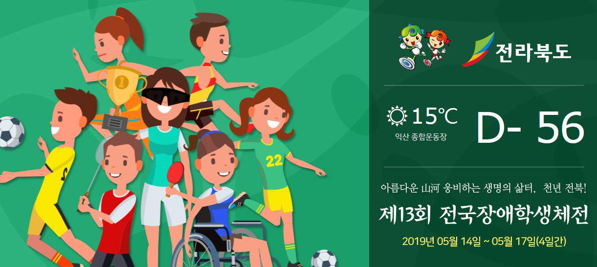 제13회 전국장애학생체육대회 참가신청