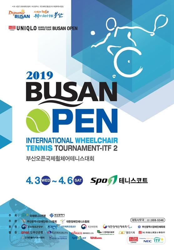 2019 ITF 휠체어테니스대회 부산 오픈 개최