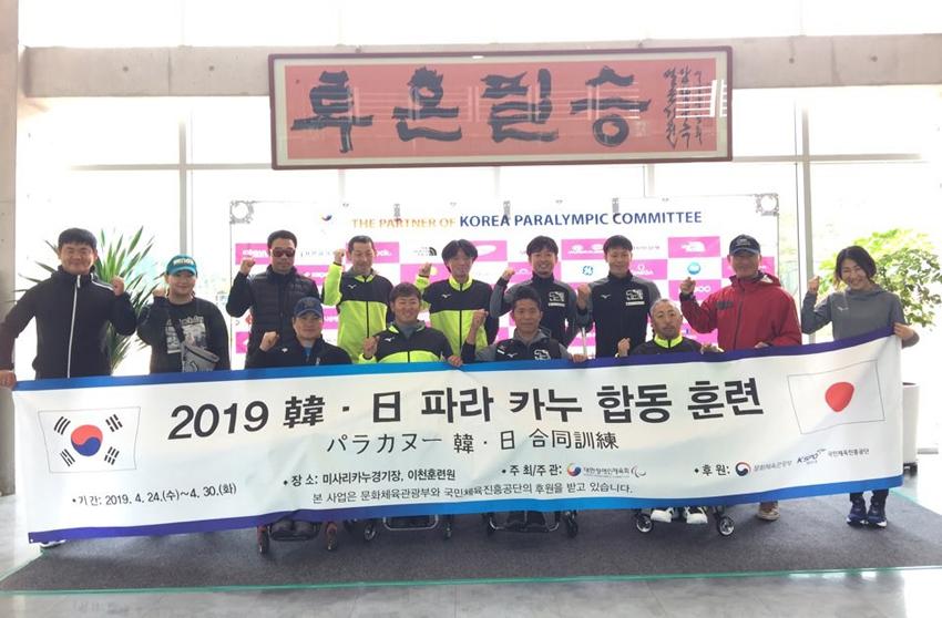 2019 파라카누 한일 합동훈련
