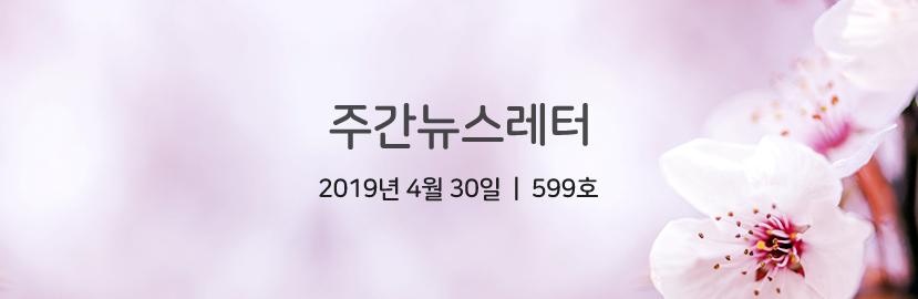 주간뉴스레터 2019년 4월 23일 599호