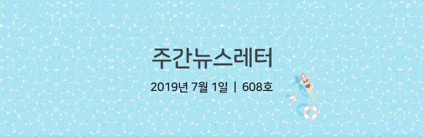 주간뉴스레터 2019년 6월 25일 608호