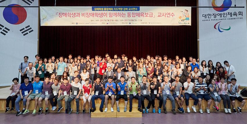 2019 통합체육교사연수 개최