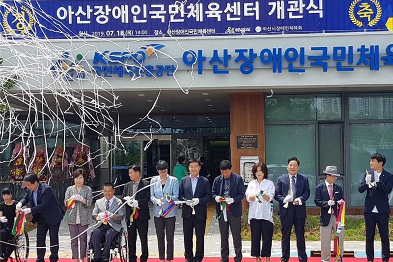 아산시장애인국민체육센터 개관