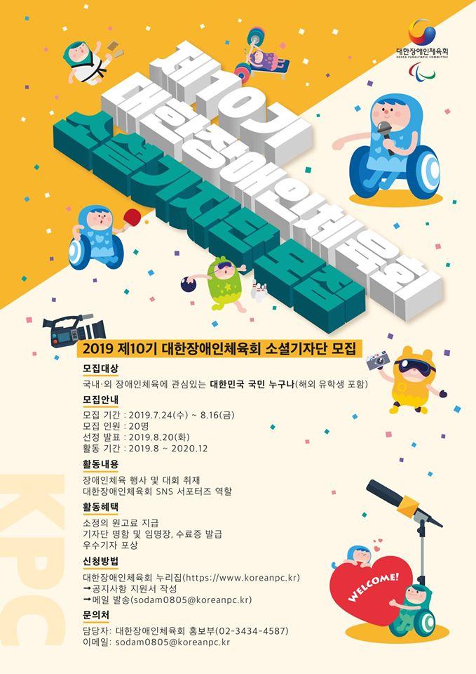 대한장애인체육회 제10기 소셜기자단 모집