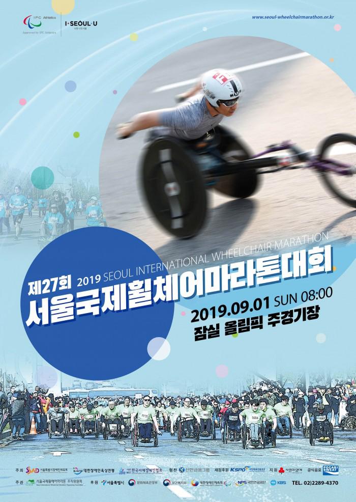 제27회 서울 국제휠체어마라톤대회 개최
