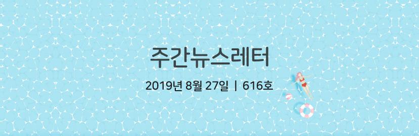 주간뉴스레터 2019년 8월 27일 616호