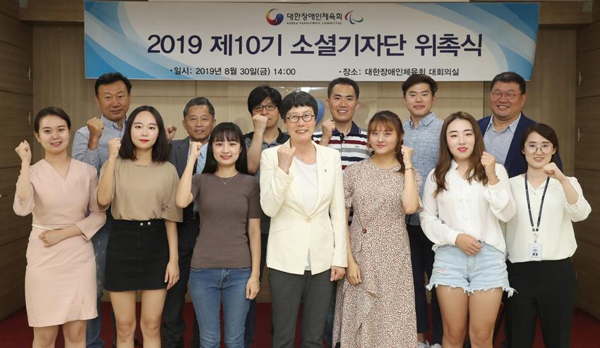 2019 대한장애인체육회 제10기 소셜기자단 위촉식