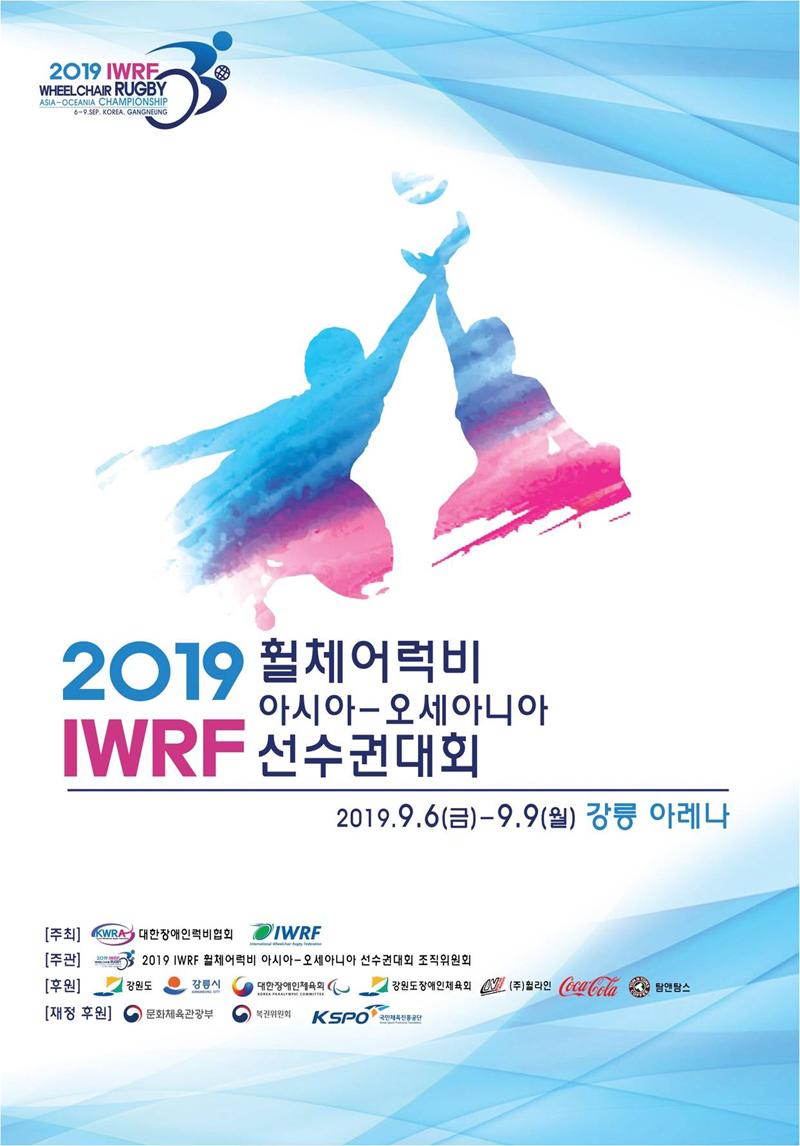 2019 IWRF 휠체어럭비<br>아시아-오세아니아 선수권대회 개최