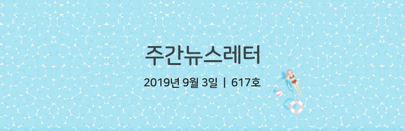 주간뉴스레터 2019년 9월 3일 617호