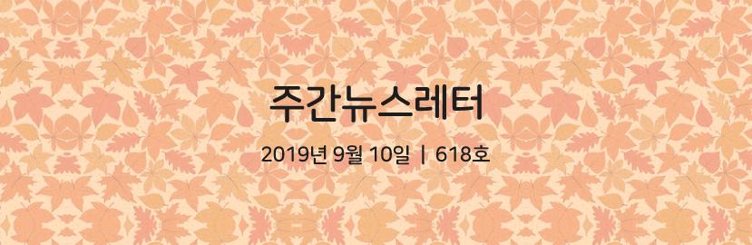 주간뉴스레터 2019년 9월 10일 618호