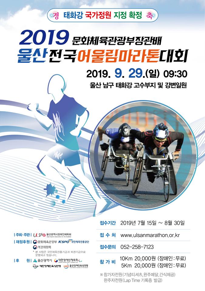 2019 문화체육관광부장관배 울산전국어울림마라톤대회 개최
