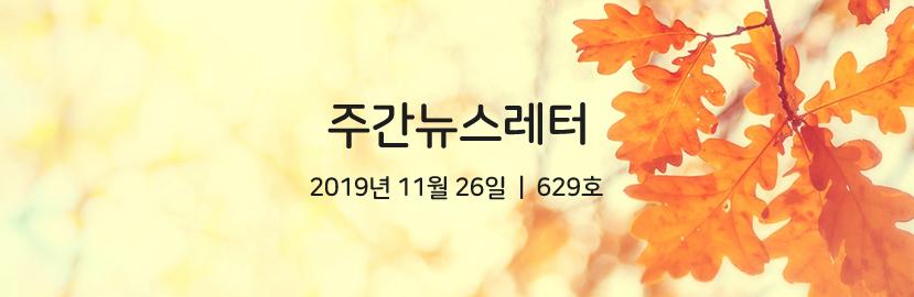 주간뉴스레터 2019년 11월 26일 629호