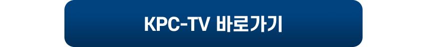 KPC-TV 바로가기