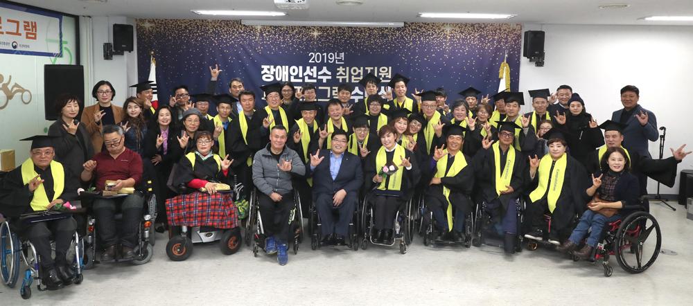 장애인선수 취업지원교육 수료식 개최