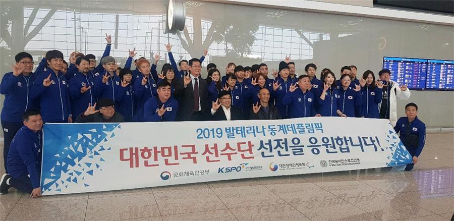 2019 동계 데플림픽 출정식