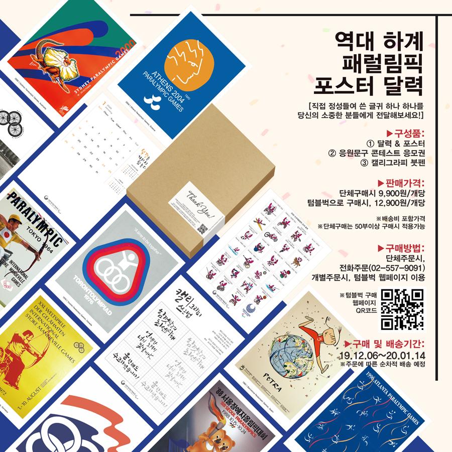 역대 하계 패럴림픽 포스터 달력 판매 안내