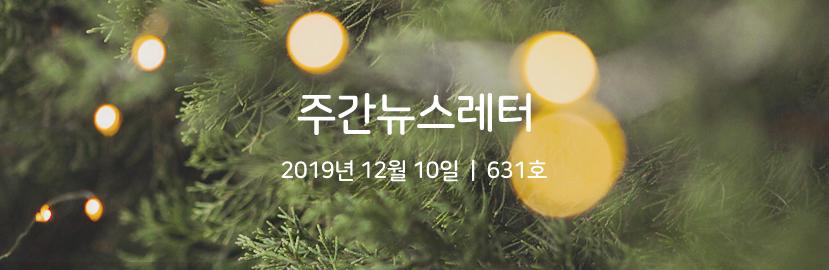 주간뉴스레터 2019년 12월 10일 631호
