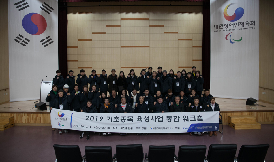 2019년 기초종목 육성사업 통합 워크숍 개최
