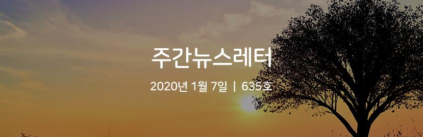 주간뉴스레터 2020년 1월 7일 635호