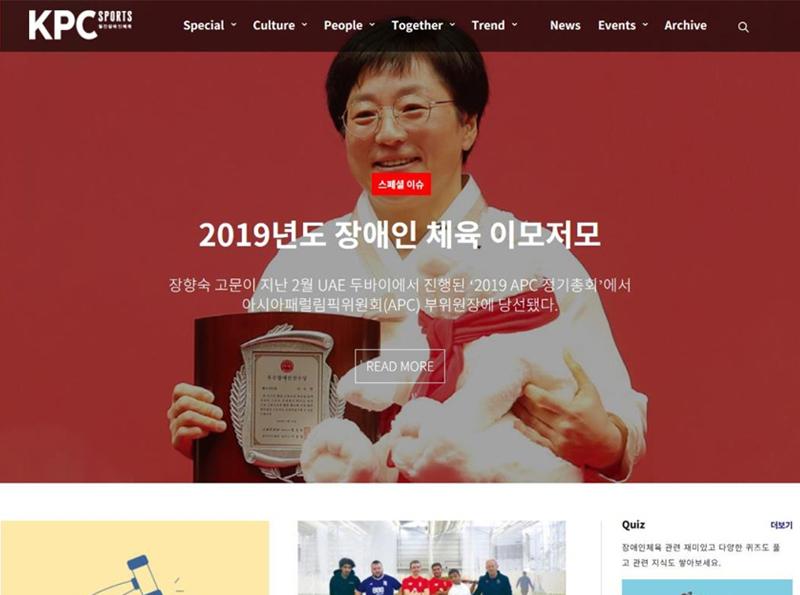 KPC SPORTS 웹진
