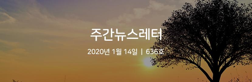 주간뉴스레터 2020년 1월 14일 636호