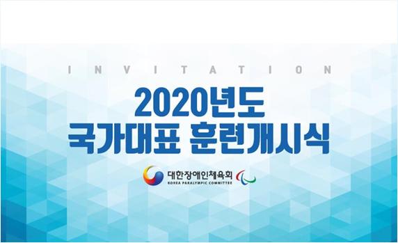 2020 국가대표 훈련개시식 개최