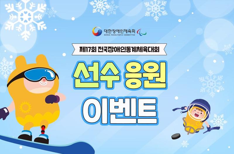 휠체어컬링 KBS 1TV 중계 안내