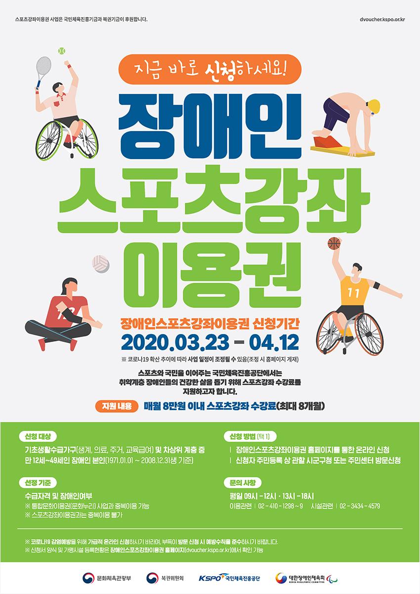 장애인스포츠강좌이용권 신청 안내