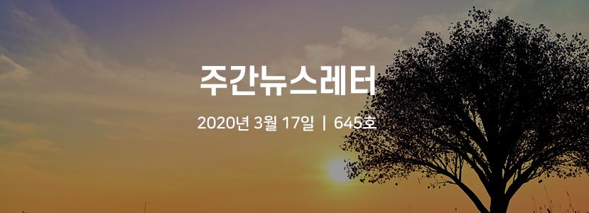 주간뉴스레터 2020년 3월 17일 645호