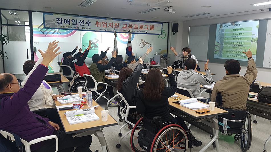2020 장애인 은퇴선수 취업지원 프로그램 신청자 모집