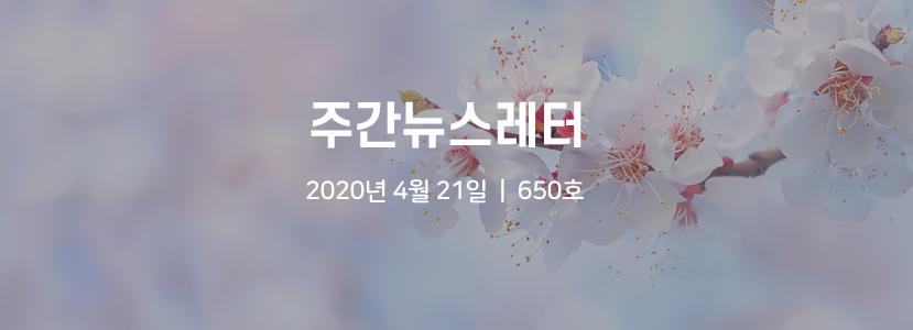 주간뉴스레터 2020년 4월 21일 650호
