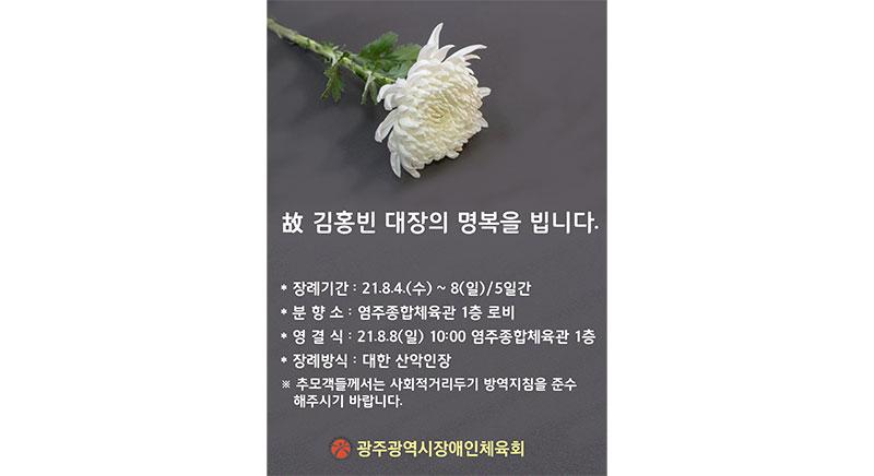 故 김홍빈 대장 명복 안내