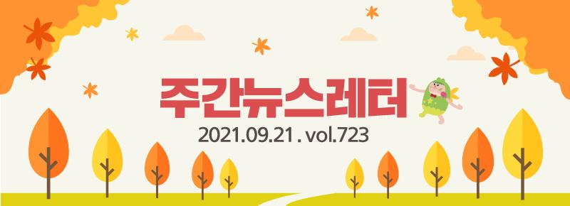 주간뉴스레터 2021년 09월 21일 723호