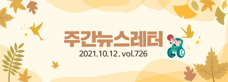 주간뉴스레터 2021년 10월 12일 726호