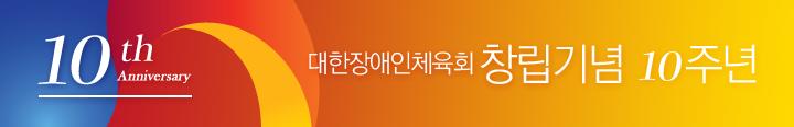 10th anniversary 대한장애인체육회 창립기념 10주년