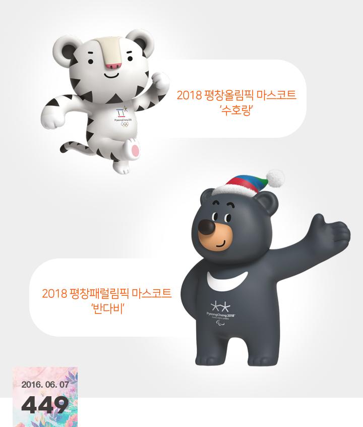 2016년 06월 07일 449호