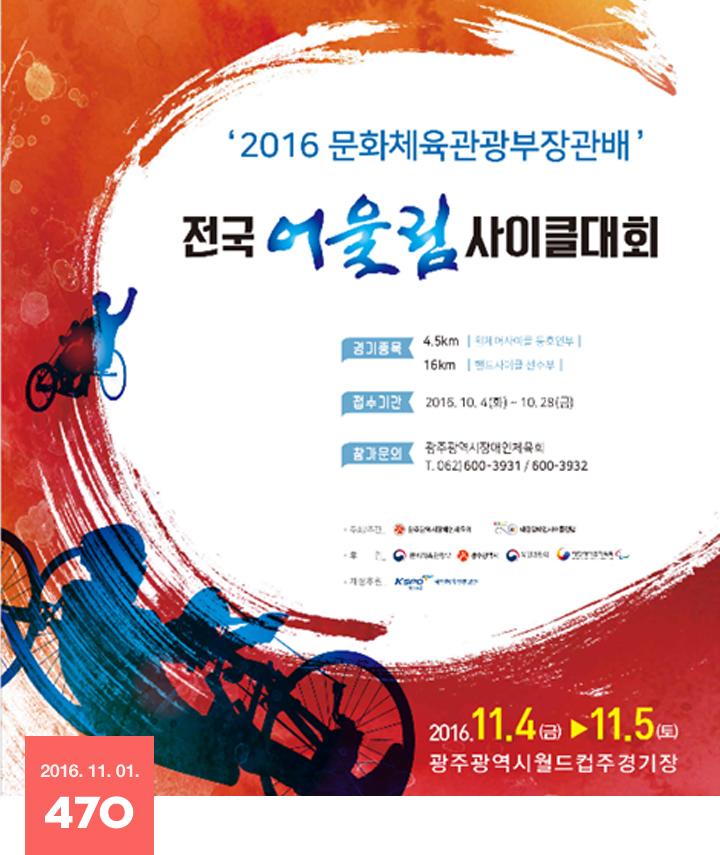 2016년 11월 01일 470호