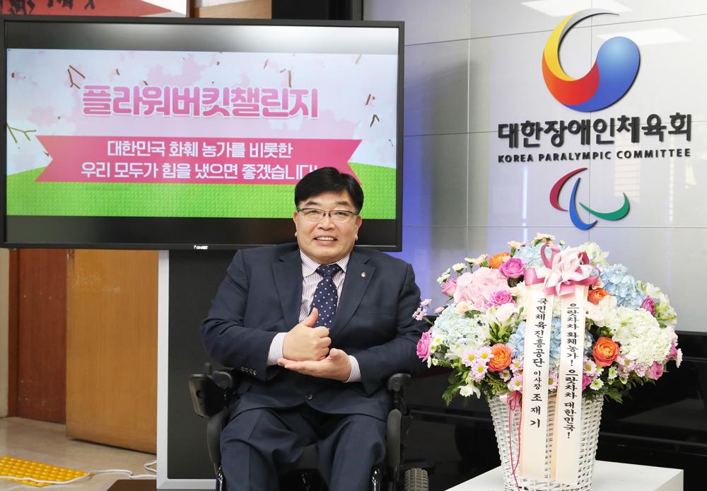 대한장애인체육회 이명호 회장, '플라워 버킷 챌린지' 동참